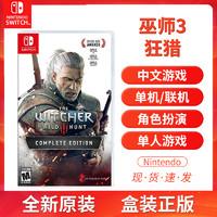 任天堂Switch游戏 NS游戏实体卡带 巫师3 巫师3狂猎带全DLC 年度版 猎魔人 家庭游戏卡完全版中文现货