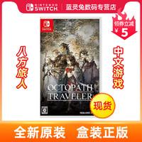 任天堂switch ns游戏卡带 八方旅人 八途旅人计划 新品正版 中文 现货速发