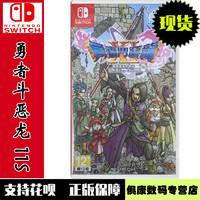 现货!任天堂switch ns游戏 勇者斗恶龙11S 追寻逝去的时光 DQ11S 中文版 全新正品 全DLC 含语音