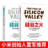 2册硅谷之火 硅谷之心小米雷军的书从0到1的创业与创新史企业与企业家管理创业书籍成功学国民创业成