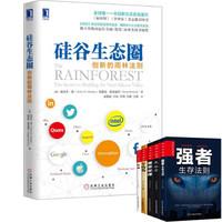 硅谷生态圈:创新的雨林法则+成功大智慧全五册