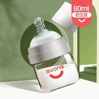 evorie 爱得利 新生婴儿玻璃奶瓶 80ml 配SS奶嘴