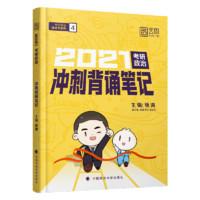 《2021考研政治刺背诵笔记》徐涛主编