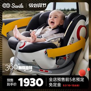 【新品】savile猫头鹰穆迪0-4-7岁汽车用婴儿童宝宝安全座椅车载