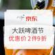必看活动,评论有奖:京东 大跃啤酒 精酿酒水节 优惠价 2件9折