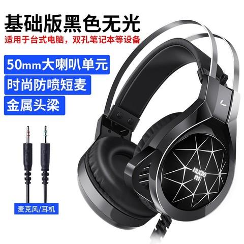 诺西 N1头戴式耳机 基础版 七色光/无光款可选