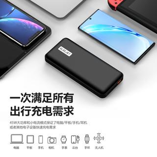 ELECJET电友P20充电宝20000毫安45W双向PD快充移动电源快充适用于Switch苹果MacBook Pro笔记本Surface Pro5