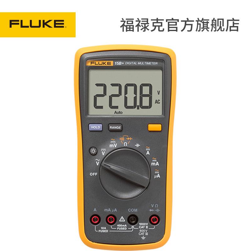 福禄克官方旗舰店 Fluke 15B+全自动高精度多功能数字万用表