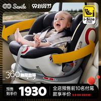 savile猫头鹰妙转0-4-7岁安全座椅汽车用婴儿车载isofix360度旋转