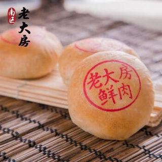 老大房 南区 鲜肉月饼 上海特产 手工苏式酥皮 中秋月饼 新鲜直送 真空9只装