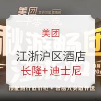 长隆偷跑! 长隆+江浙沪专场!上海迪士尼旗下酒店首次参战!