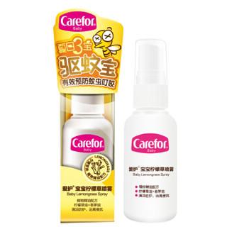 爱护(Carefor)婴儿柠檬草驱蚊喷雾50ml(户外便携)