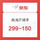 领券防身、0点可用:南海开捕季-京东自营299-150券 七千余款可用商品~