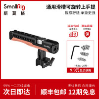 SmallRig斯莫格 通用滑槽可旋转上手提手柄配件木质侧手柄 2362
