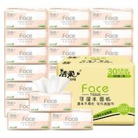 PLUS会员:C&S 洁柔 Face系列 抽纸 3层100抽30包(195*133mm)