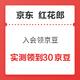 移动专享:京东 红花郎官方旗舰店 入会领京豆 实测领到30京豆