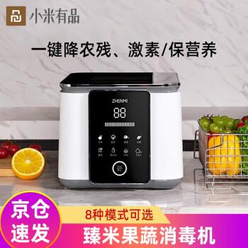 小米有品 臻米食物净化机净食机洗菜机家用果蔬清洗机蔬菜水果消杀解毒机X7 白色