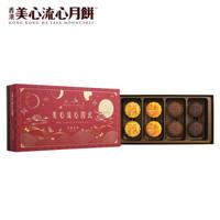 中国香港进口美心(Meixin)流心四式月饼礼盒360g