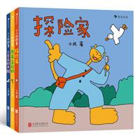 """小小的故事(全三册)""""开心学校""""前总编辑阿瑟推荐,浪花朵朵原创绘本,每只小手都值得握住一个大的世界!"""