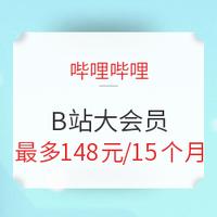 促销活动:哔哩哔哩 B站大会员开学特惠活动