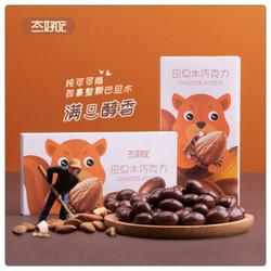 态好吃 巴旦木夹心纯可可脂黑巧克力豆 40g*2盒 *3件