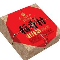 DXC 稻香村 老月饼礼盒 400g