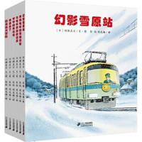 《开车出发系列 第二辑》全套6册 全景式图画书
