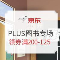 京东 开学季 PLUS会员图书专场