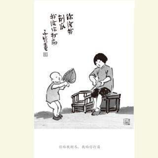 丰子恺儿童文学全集(全七册)漫画插图版