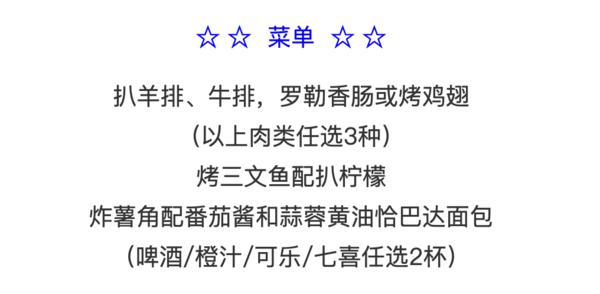 """疯狂星期五 上海明捷万丽酒店 """"BLD室外花园""""双人烧烤套餐"""
