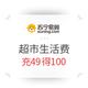 促销活动:苏宁易购 超市生活费 充49得100元
