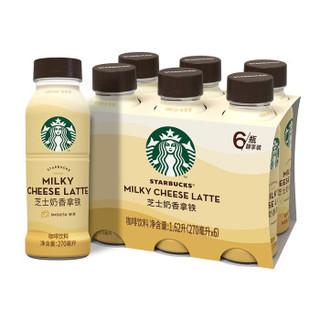 STARBUCKS 星巴克 Starbucks)星选 芝士奶香拿铁270ml*6瓶 咖啡饮料自营即饮(新老包装随机发货)