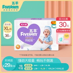 五羊拉拉裤特能吸PLUS成长裤婴儿纸尿裤多码可选宝宝尿不湿尿片