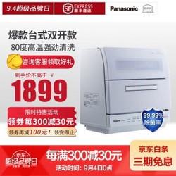松下(Panasonic)自动洗碗机家用台式 松下洗碗机免费安装 家用6套 高温除菌烘干 NP-TR1WRCN