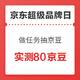 移动专享:京东 超级品牌日 做任务抽京豆 实测80京豆,简单直接