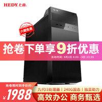 七喜(HEDY) 悦祺 台式电脑 商用办公电脑主机(i3-9100F/8G/256G/独显)
