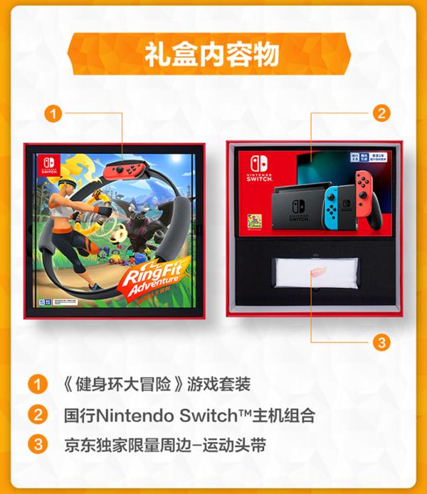 """《健身环大冒险》现已发售!京东""""火锅""""套装一步到位(含Nintendo Switch国行主机及国行《健身环大冒险》)"""
