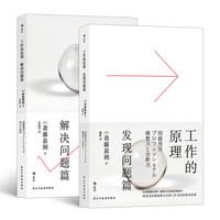 工作的原理:发现问题篇+解决问题篇(全2册)