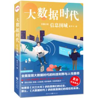 新书首发 《大数据时代》系列小说 2件 *2件+凑单品