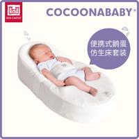 法国REDCASTLE婴儿床bb床新生儿用品便携式仿生床宝宝哄睡神器