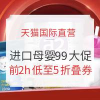 天猫国际官方直营 进口母婴用品 99划算节