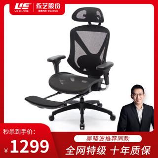 永艺/UE 人体工学电脑椅子 办公椅 老板椅 家用午休椅可躺 网布电竞椅转椅 蒙柯 黑色