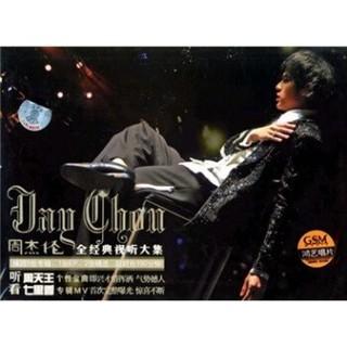 《周杰伦:全经典视听大集》(2CD+VCD)