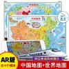 《中国地图挂图+世界地图挂图墙贴》 2020年新版高清