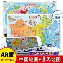 【AR版】中国地图挂图+世界地图挂图墙贴 北斗儿童百科地图2020年新版高清