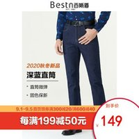 百斯盾(Bestn)男士牛仔裤2020秋季新款02069深蓝直筒·秋冬 32/2尺5