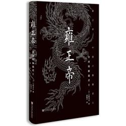 《雍正帝:中国的独裁君主》