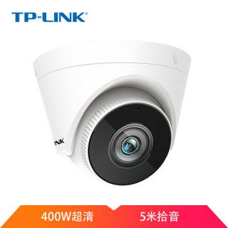 TP-LINK音频摄像头400万室外监控poe供电SD卡红外夜视高清监控设备套装摄像机TL-IPC445HP-S 焦距2.8mm