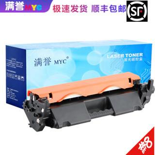 满誉适用惠普m132nw硒鼓M104A墨粉M104W墨盒M132A粉盒M132fp/CF218A硒鼓 CF218A墨盒 可打印约1400页 *6件