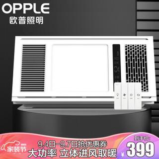 欧普照明(OPPLE)智能浴霸风暖集成吊顶嵌入式三合一浴室卫生间取暖家用JDSF163
